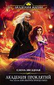 Елена Звёздная - Урок шестой: Как обыграть принца Хаоса