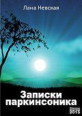 Лана Невская - Записки паркинсоника