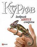Андрей Курков -Добрый ангел смерти