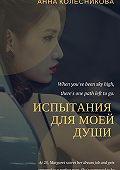 Анна Колесникова -Испытания для моей души