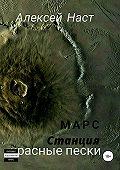 Алексей Наст -Марс. Станция Красные пески