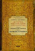 Коллектив Авторов -Ордынский период. Первоисточники