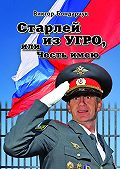 Виктор Бондарчук - Старлей из УГРО, или Честь имею. Книга первая