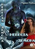 Марина Кистяева -Невеста демона