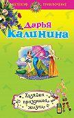 Дарья Калинина -Хозяйка праздника жизни