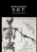 Антон Антонов - Ч. И. Т. (Чисел Исходных Теория)