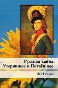 Лев Исаков -Русская война: Утерянные и Потаённые