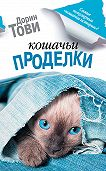 Дорин Тови - Кошачьи проделки (сборник)