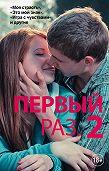 Марк Перини -Первый раз – 2 (сборник)
