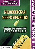 Александр Седов -Медицинская микробиология: конспект лекций для вузов