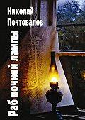 Николай Почтовалов - Раб ночной лампы