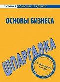 Лариса Александровна Мишина -Основы бизнеса. Шпаргалка