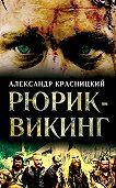 Александр Красницкий -Рюрик-викинг (сборник)