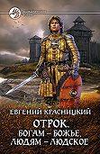Евгений Красницкий - Отрок. Богам – божье, людям – людское