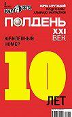 Коллектив Авторов - Полдень, XXI век (май 2012)