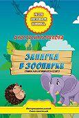 Анастасия Коралова -Запарка в зоопарке. Стишки для детишек (от 4-12 лет)