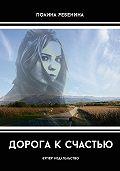 Полина Ребенина -Дорога к счастью (сборник)