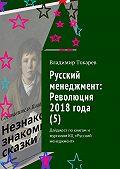 Владимир Токарев -Русский менеджмент: Революция 2018 года (5). Дайджест по книгам и журналам КЦ «Русский менеджмент»