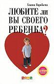 Ульяна Воробьева -Любите ли вы своего ребенка?