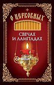 Николай Посадский -О церковных свечах и лампадах