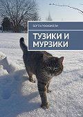 Берта Рокавилли -Тузики и Мурзики