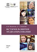 Ирина Жилавская -История развития медиаобразования