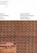 Сборник статей - Память о блокаде. Свидетельства очевидцев и историческое сознание общества: Материалы и исследования