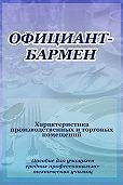 Илья Мельников - Официант-бармен. Xарактеристика производственных и торговых помещений