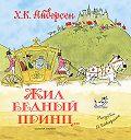 Ганс Христиан Андерсен - Жил бедный принц… (сборник)