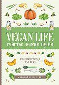 Дарья Ом -Vegan Life: счастье легким путем. Главный тренд XXI века