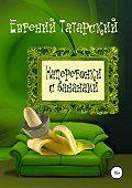 Евгений Татарский -Наперегонки с бананами. Сборник рассказов