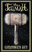Нил Гейман -Скандинавские боги