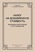 Коллектив Авторов -Налог на добавленную стоимость. Механизм преступления и его выявление