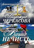 Надежда Черкасова -Ваша нечисть