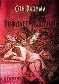 Никита Свечкарев -Сон разума рождает чудовищ