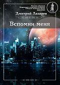Дмитрий Лазарев -Вспомни меня (сборник)