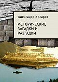 Александр Косарев -Исторические загадки и разгадки