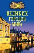 Н. А. Ионина - 100 великих городов мира
