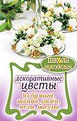 Е. А. Каминская -Декоративные цветы из бумаги, ткани, кожи, меха, бисера