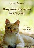 Николай Дубчиков - Невероятные приключения кота Мартина