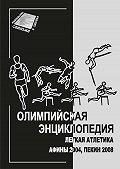 Владимир Свиньин -Олимпийская энциклопедия. Лёгкая атлетика. Афины 2004, Пекин 2008