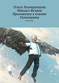Михаил Ветров -Приложение кклятве Гиппократа
