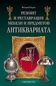 Валерий Хорев -Ремонт и реставрация мебели и предметов антиквариата