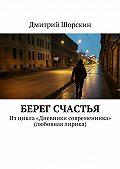 Дмитрий Шорскин - Берег счастья