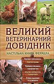 Юрий Бойчук - Великий ветеринарний довідник