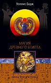 Уоллис Бадж - Магия Древнего Египта. Тайны Книги мертвых