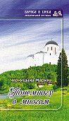 Марина Черницына -Понемногу о многом (сборник)