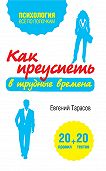 Евгений Тарасов -Как преуспеть в трудные времена. 20 тестов + 20 правил