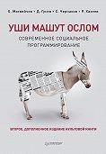Дмитрий Гусев -Уши машут ослом. Современное социальное программирование