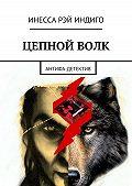 Инесса Рэй Индиго -Цепной волк. Антифа-детектив